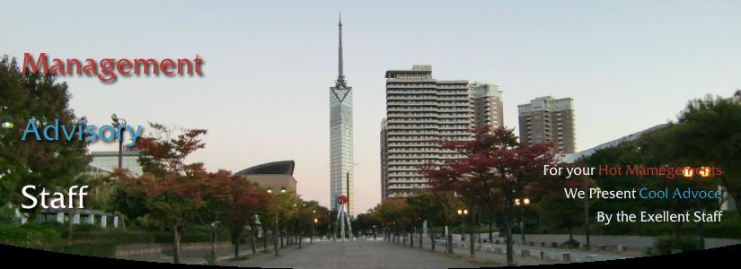 福岡市の税理士事務所なら 田中秀樹税理士事務所 税の相談お任せ下さい